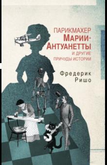Фредерик Ришо - Парикмахер Марии-Антуанетты и другие причуды Истории