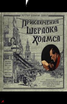 Приключения Шерлока Холмса (тканевая обложка). Дойл Артур Конан