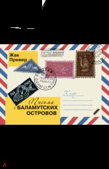 Жак Превер - Письма с Баламутских островов
