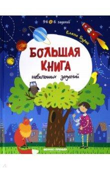 Елена Бурак - Большая книга небольших заданий. Книга с заданиями