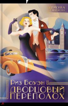 Риз Боуэн - Дворцовый переполох