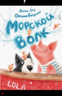 Антон Соя - Морской Волк обложка книги