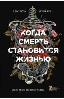 Джошуа Мезрич - Когда смерть становится жизнью