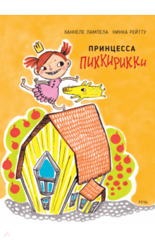 Ханнеле Лампела - Принцесса Пиккирикки