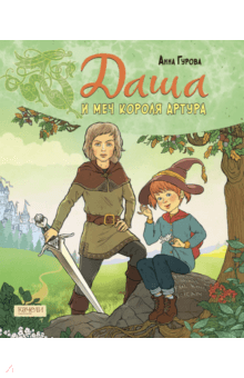 Анна Гурова - Даша и меч короля Артура
