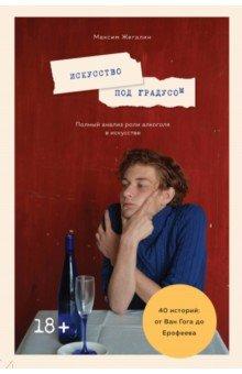 Максим Жегалин - Искусство под градусом. Полный анализ роли алкоголя в искусстве