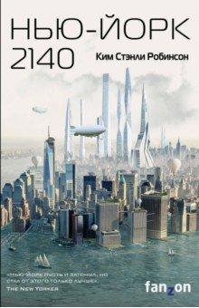 Ким Робинсон - Нью-Йорк 2140