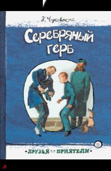 Корней Чуковский - Друзья-приятели. Серебряный герб