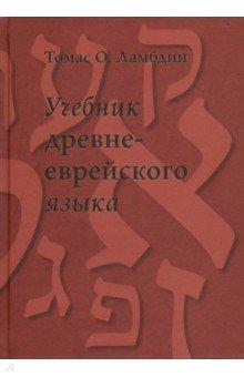Учебник древнееврейского языка - Томас Ламбдин