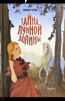 Элизабет Гоудж - Тайна Лунной долины