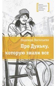 Надежда Васильева - Про Дуньку, которую знали все
