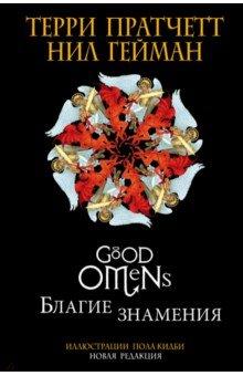 Пратчетт, Гейман - Благие знамения. Подарочное издание с иллюстрациями Пола Кидби