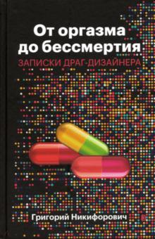 Григорий Никифорович - От оргазма до бессмертия. Записки драг-дизайнера
