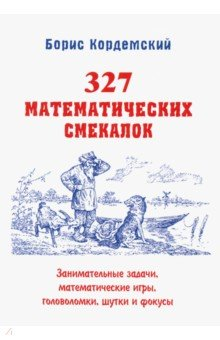 327 математических смекалок. Занимательные задачи, математические игры, головоломки, шутки и фокусы - Борис Кордемский