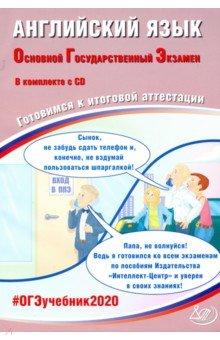 ОГЭ-2020. Английский язык. Готовимся к итоговой аттестации (+CD) - Юлия Веселова