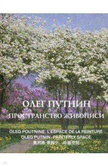 Олег Путнин. Пространство живописи - Манин, Руфин
