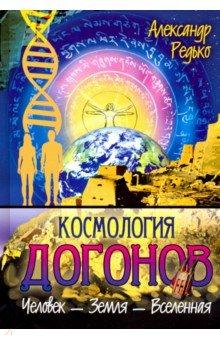 Космология догонов. Человек - Земля - Вселенная - Александр Редько