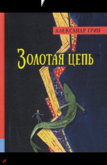 Александр Грин - Иллюстрированная библиотека. Золотая цепь