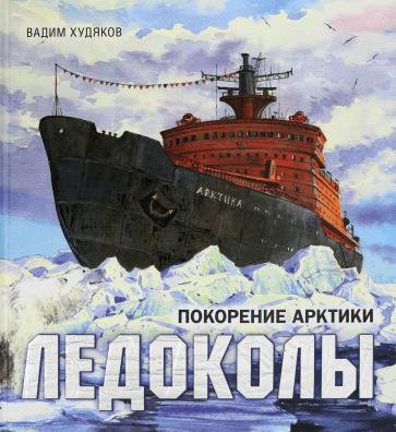 Грандиозная интерактивная арктическая энциклопедия