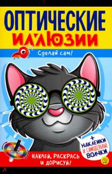 Оптические иллюзии. Сделай сам! Кот