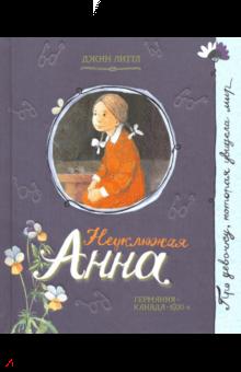 Про девочку, которая... Неуклюжая Анна