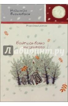 Бойтесь волка незримого!: Народный роман - Надежда Веселовская