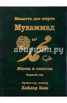 Милость для миров - Мухаммад (САВ). Жизнь и смыслы. Том 1 - Хайдар Баш