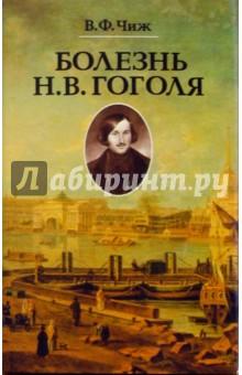Болезнь Н.В.Гоголя: Записки психиатра - Владимир Чиж