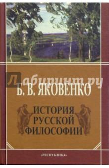 История русской философии - Борис Яковенко