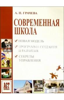 Современная школа: Новая модель. Программа создания и развития. Секреты управления - Алла Грачева