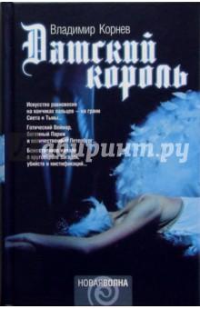 Датский король - Владимир Корнев