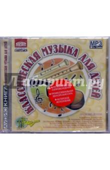 Классическая музыка для детей. (CD)