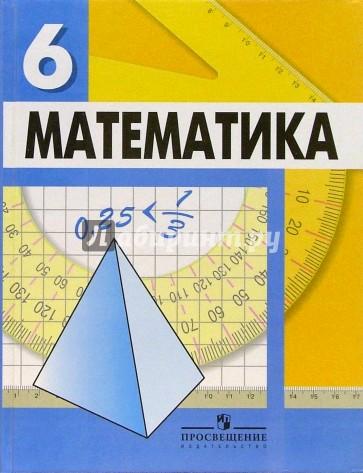 скачать дорофеев математика 6 класс бесплатно