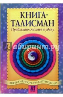 Книга-талисман. Привлекаю счастье и удачу - Андрей Шумин