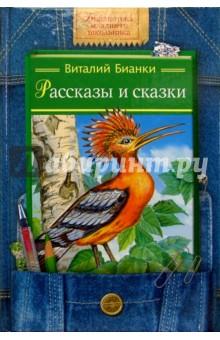Рассказы и сказки - Виталий Бианки