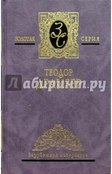 Собрание сочинений в 4-х томах. Том 2: