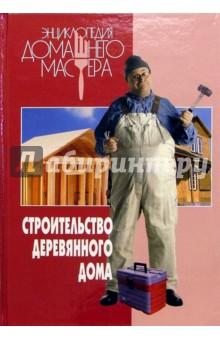 Строительство деревянного дома - С.Н. Голушонков