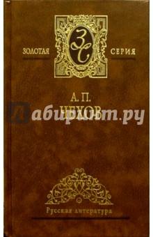 Избранные сочинения: В 4-х томах. Том 4 - Антон Чехов