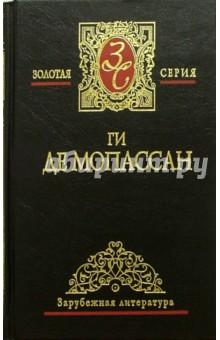 Собрание сочинений: В 4 Т. Т. 3: Рассказы; Монт-Ориоль: Роман