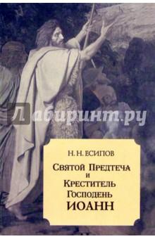 Святой Предтеча и Креститель Господень Иоанн - Н.Н. Есипов