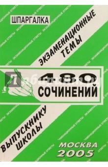 Шпаргалка: 480 сочинений 2005 - Е.Л. Ларионова
