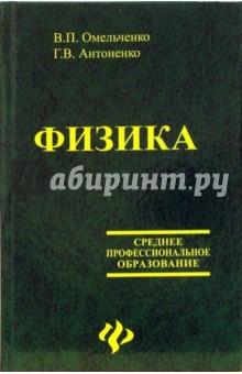 Физика - Виталий Омельченко