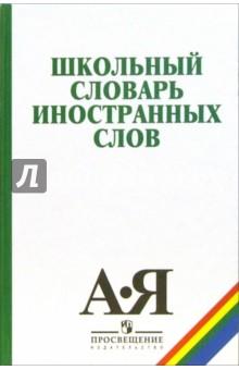 Словарь иностранных слов, 1989.