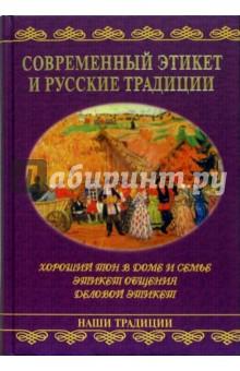 Современный этикет и русские традиции