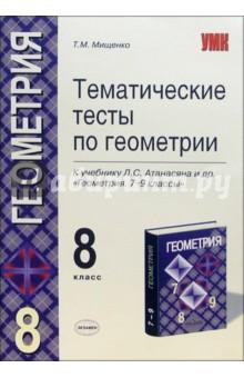 Тематические тесты по геометрии: 8 класс: к учебнику Л.С. Атанасяна и др. Геометрия. 7-9 классы - Татьяна Мищенко