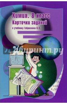 Химия. 8 класс. Карточки заданий к учебнику Габриеляна О.С. - Лилия Некрасова