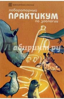 Лабораторный практикум по зоологии: Методические рекомендации для учителя - О. Гончаров