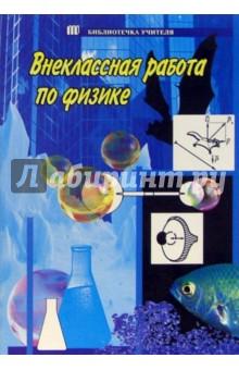 Внеклассная работа по физике - Синичкин, Синичкина