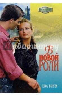 В новой роли: Роман - Ева Блум