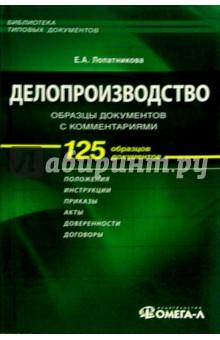 Делопроизводство: образцы документов с комментариями - Екатерина Лопатникова